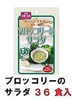 ホリカフーズ おいしくミキサー 「ブロッコリーのサラダ 50g×36食入」 1ケース (区分4:かまなくてよい) E-1114