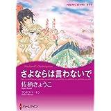 ファンタジー・ロマンス セット (ハーレクインコミックス)