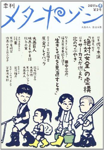 [画像:季刊メタポゾン 第2号 (2011年春)]