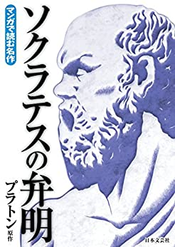 [プラトン, 横井謙仁]のマンガで読む名作 ソクラテスの弁明