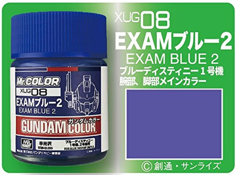 ガンダムカラー XUG08 EXAMブルー2