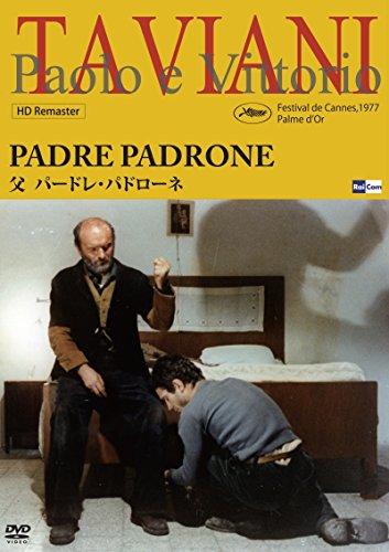 父 パードレ・パドローネ [DVD]の詳細を見る