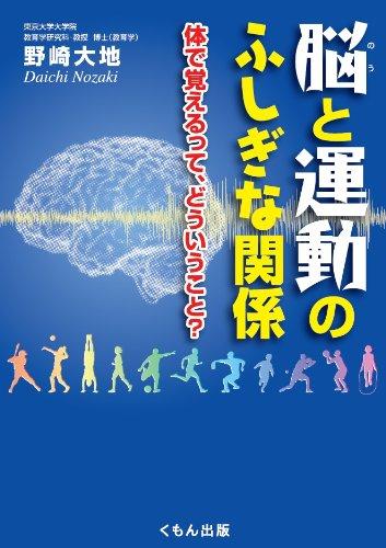 脳と運動のふしぎな関係: 体で覚えるって、どういうこと? (くもんジュニアサイエンス)の詳細を見る