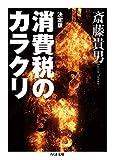 決定版 消費税のカラクリ (ちくま新書)