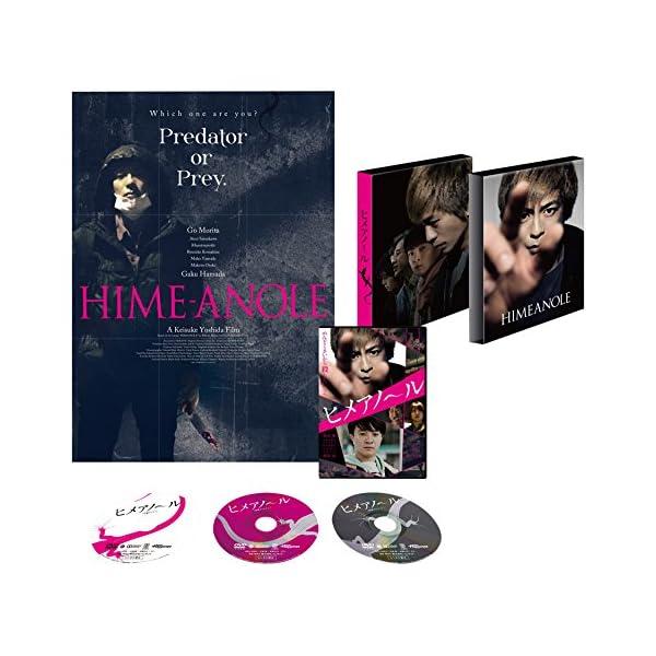 ヒメアノ~ル 豪華版 [DVD]の商品画像