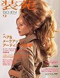 装苑 2010年 09月号 [雑誌] 画像