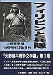 フィリピンと兵隊 (第3巻) (火野葦平戦争文学選)