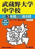 96武蔵野大学中学校 2020年度用 3年間スーパー過去問 (声教の中学過去問シリーズ)
