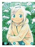 銀のニーナ(9) (漫画アクション)