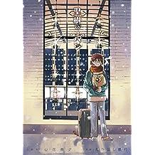 聖樹のパン 5巻 (デジタル版ヤングガンガンコミックス)
