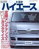 トヨタ ハイエース―200系の定番メンテナンス&カスタマイズ (モーターファン別冊 No.1 Car Guide)