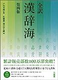「全訳漢辞海 第四版」販売ページヘ