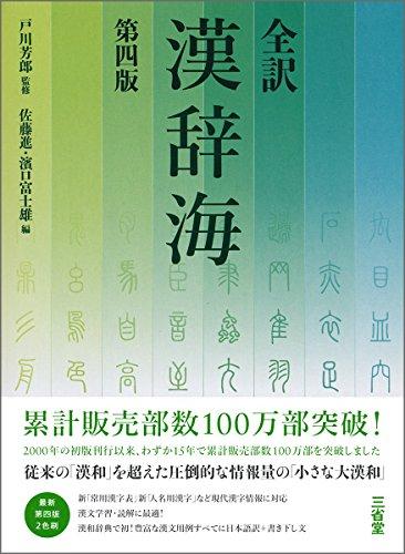 【2021年最新版】漢字辞典の人気おすすめランキング15選【小学生や社会人にも!】のサムネイル画像