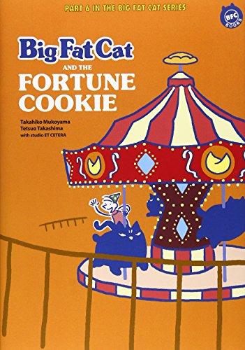 ビッグ・ファット・キャットとフォーチュン・クッキー (BFC BOOKS)の詳細を見る