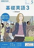 NHKラジオ 基礎英語3 2017年5月号 [雑誌] (NHKテキスト)