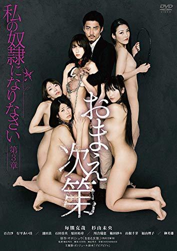 私の奴隷になりなさい 第3章 おまえ次第 [DVD] KADOKAWA / 角川書店 DABA-5490