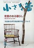 小さな蕾 2018年 05 月号 [雑誌]
