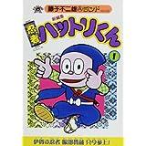 新忍者ハットリくん第1巻 (藤子不二雄Aランド (Vol.078))