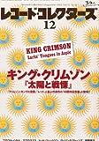 レコード・コレクターズ 2012年 12月号 [雑誌]