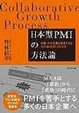 日本型PMIの方法論 ―中堅・中小企業を成長させるポストM&Aのプロセス 画像