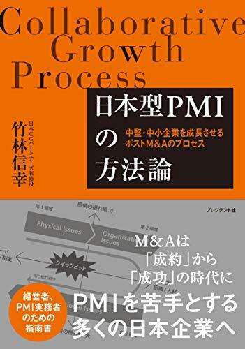 日本型PMIの方法論 ―中堅・中小企業を成長させるポストM&Aのプロセス 本型pmiの方法論―中堅・中小企業を成長させるポストm&aのプロセス の電子書籍・スキャンなら自炊の森-秋葉2号店
