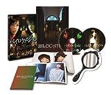 バイロケーション DVD 最恐・エディション(スペシャル・ビジュアルブック付)[DVD]
