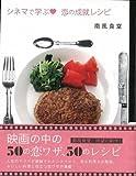【ハ゛ーケ゛ンフ゛ック】 シネマで学ぶ・恋の成就レシピ