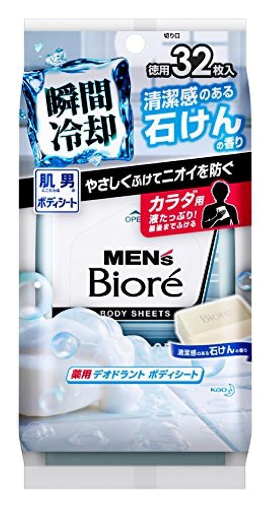 Mビオレ 薬用デオドラントボディシートSSの香り