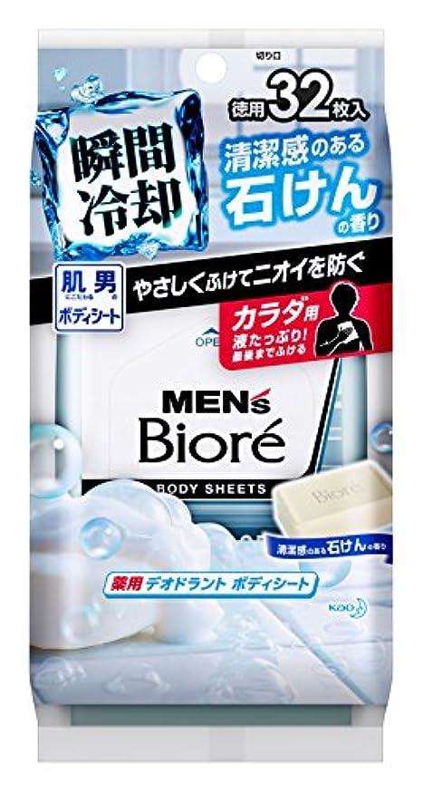 社説南極ペンフレンドMビオレ 薬用デオドラントボディシートSSの香り