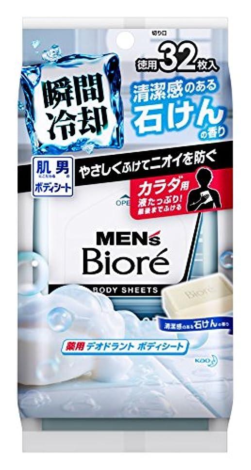 一致する勧告形成Mビオレ 薬用デオドラントボディシートSSの香り
