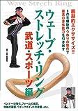ウェーブストレッチリング 武道・スポーツ編