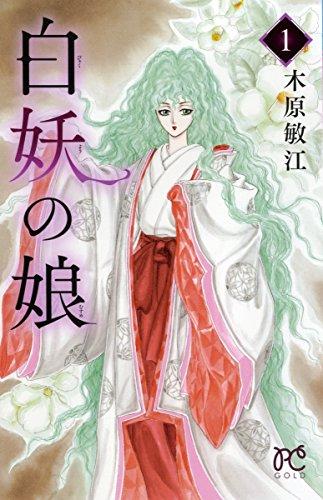 白妖の娘 (プリンセスコミックス)の詳細を見る