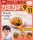 きほんの離乳食 完全版 カミカミ期 9~11カ月ごろ (主婦の友生活シリーズ)