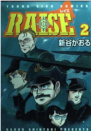 RAISE 2 (ヤングキングコミックス)の詳細を見る
