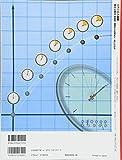 Newton別冊『微分と積分 新装版』 (ニュートン別冊) 画像