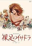 裸足のイサドラ [DVD]