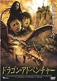 ドラゴン・アドベンチャー [DVD]