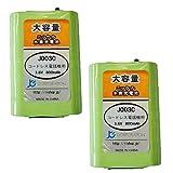 【JC】 2個セット Panasonic/パナソニック KX-FAN51 対応 互換充電池 【J003C】[容量UPで長時間通話OK]