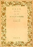 オルレアンの少女 (1951年) (岩波文庫)
