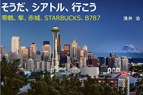 そうだ、シアトル、行こう: 零戦、隼、赤城、STARBUCKS、B787