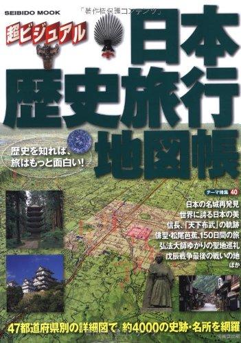 日本歴史旅行地図帳 (SEIBIDO MOOK)の詳細を見る