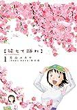 花もて語れ(1) (ビッグコミックススペシャル)