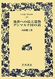 後世への最大遺物・デンマルク国の話 (ワイド版岩波文庫)