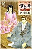 帷子の舞ー信長の時代ー―時代ロマン・セレクション 3 (プリンセス・コミックスα)