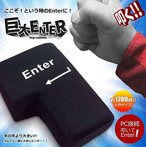 【 ここぞという時に 】 巨大 エンターキー Enter パソコン PC BIG 約1700倍 USB おもしろグッズ クッション 景品 贈り物 SD-KYOENTER