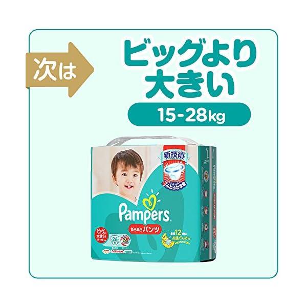 パンパース パンツ ビッグ(12~22kg) ...の紹介画像7