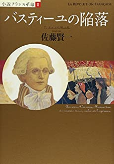 バスティーユの陥落 (小説フランス革命 2)