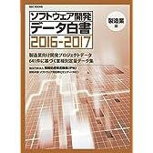 SECBOOKS ソフトウェア開発データ白書2016-2017 製造業編 (SEC books)