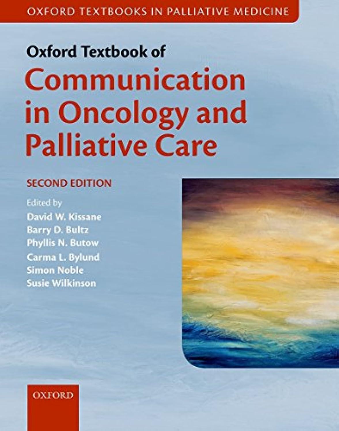 通訳法医学シュートOxford Textbook of Communication in Oncology and Palliative Care (Oxford Textbooks in Palliative Medicine)