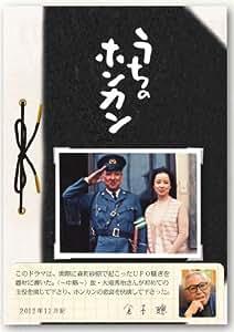 うちのホンカン [DVD]